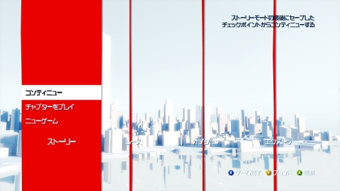 MirrorsEdge 2012-09-16 21-27-55-700