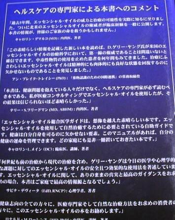 エッセンシャルオイル総合医学ガイド5.jpg