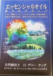 エッセンシャルオイル総合医学ガイド6.jpg