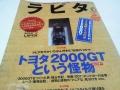 2000GTブラック3