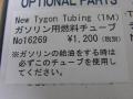 GAUI NX4&T-10Gasserグッズ