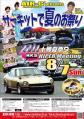 サイズ変更2011夏祭りポスター(完成)