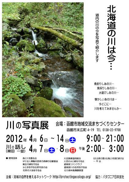 120406-14川の写真展[1]
