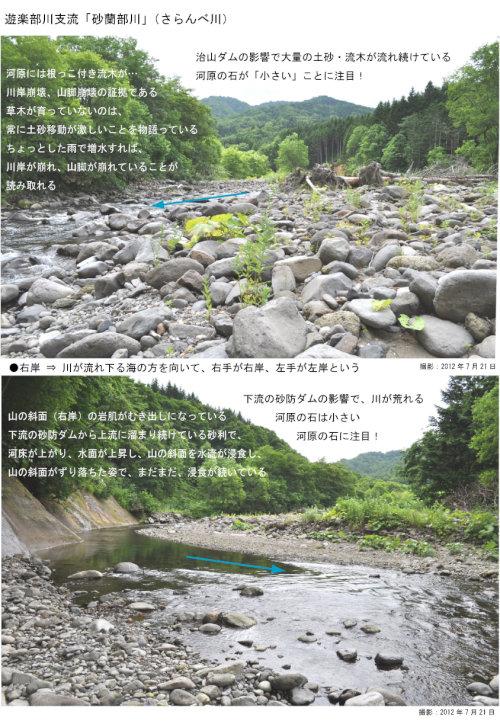 砂蘭部川-04[1]