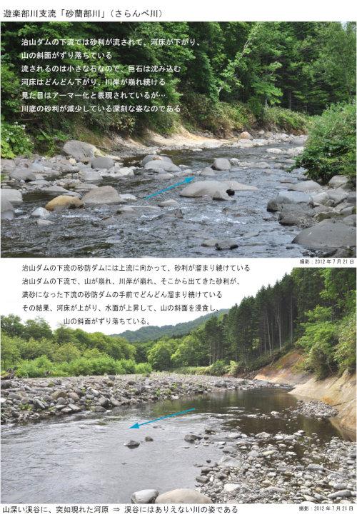 砂蘭部川-03[1]