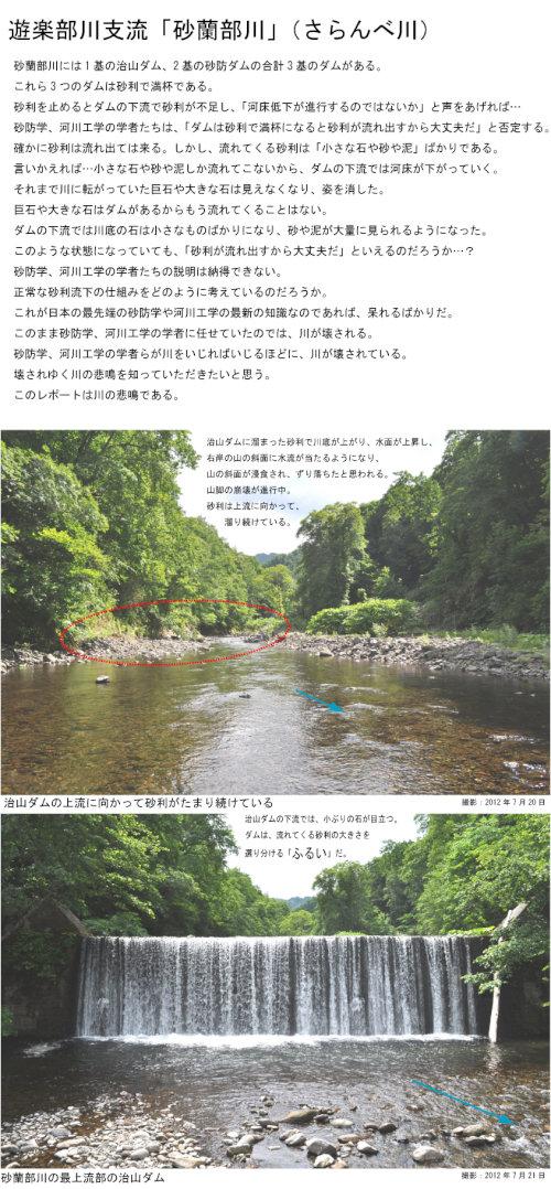 砂蘭部川-01[1]