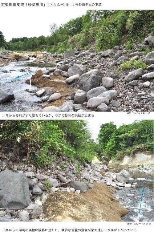砂蘭部川-11[1]