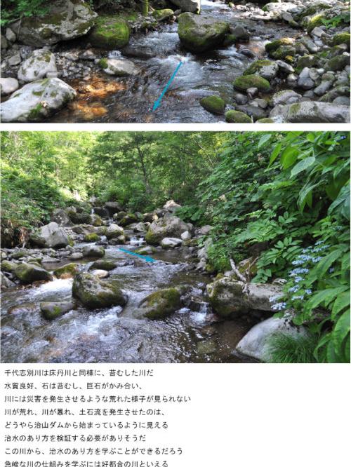 千代志別川_013