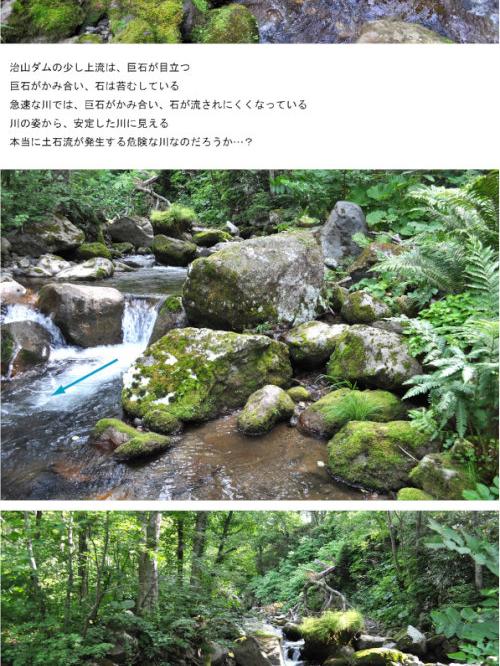 千代志別川_012