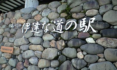 100917aradate5.jpg