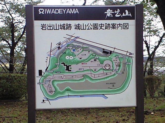 100917iwadeyamaannai1.jpg