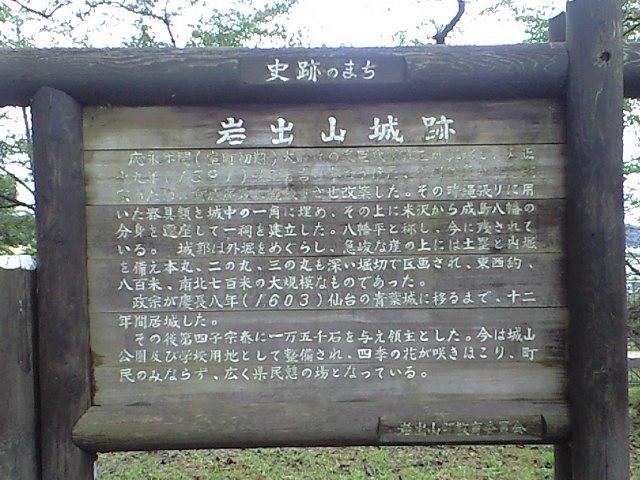 100917iwadeyamaannai2.jpg