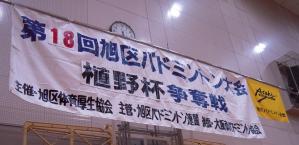 大阪市旭区しおかわ鍼灸整骨院トレーナー活動上野杯1