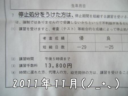 Aブログ122212