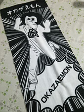 okazaemontaoru