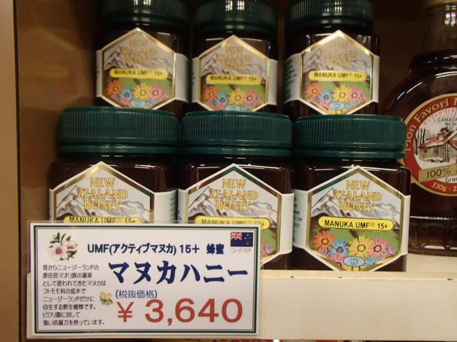 マヌカハニー値上げ (2)