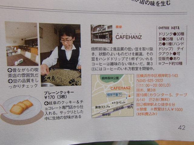 横浜ウォーカー (4)