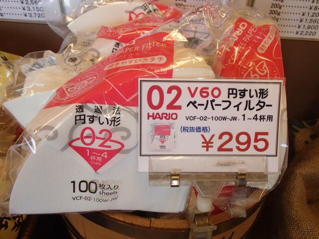 ハリオフィルターお買い得品 (4)