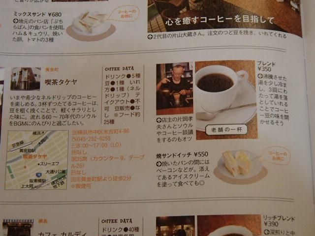 喫茶タケヤ (10)