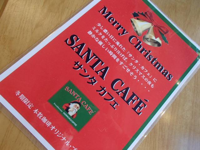 サンタカフェ2014 (1)