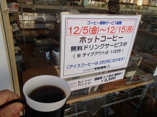 ホットコーヒー無料サービス (4)