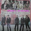 日刊スポーツ20110226