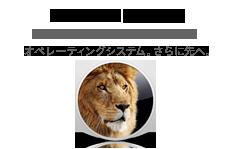 2011_07_MacOS_Lion