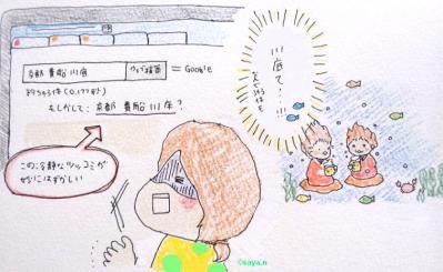kawazoko_20110831044225.jpg