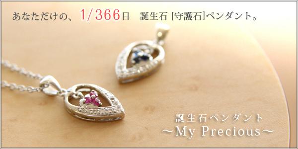 私の特別なお守り~My Precious~