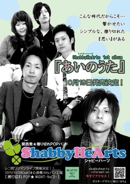 シャビーハーツ2011ポスター