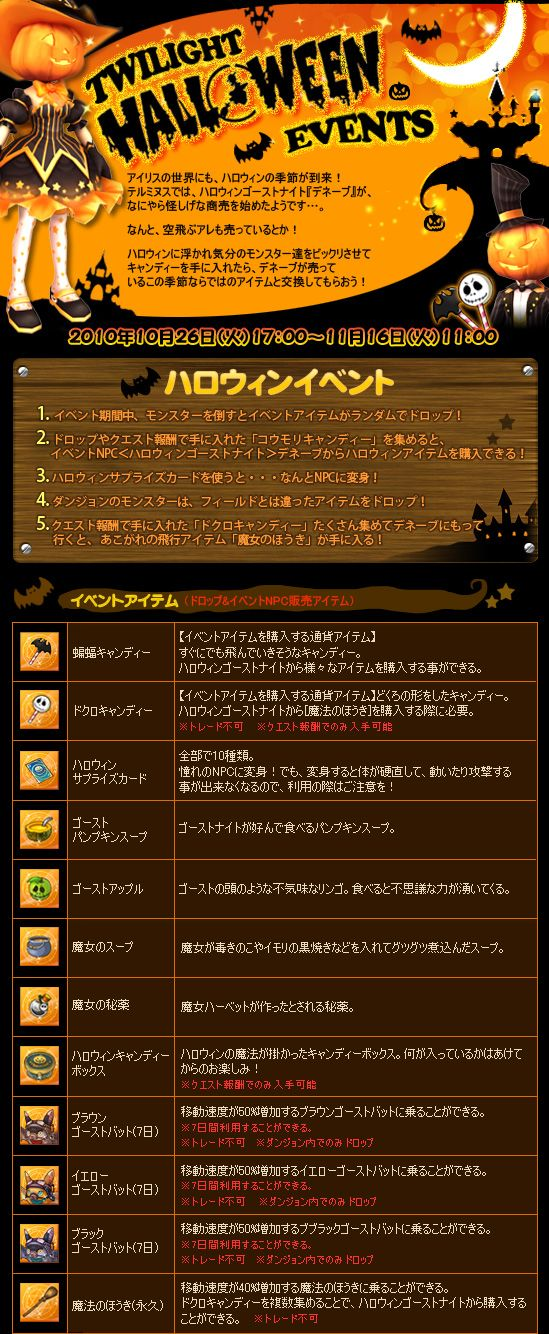 Halloween_Event02.jpg