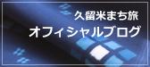 久留米まち旅オフィシャルブログ