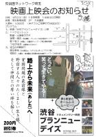 『渋谷ブランニューデイズ』上映会
