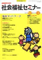 NHK社会福祉セミナー