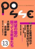 POSSE No,13