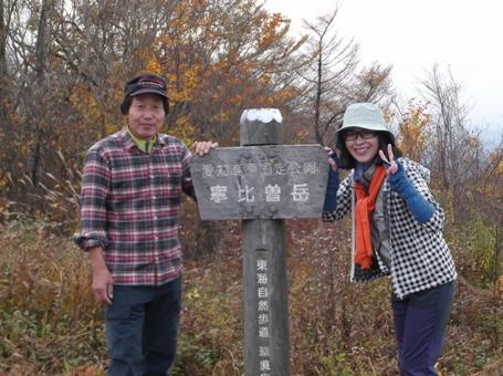 段戸湖~ねびそ岳2013,11,9 013