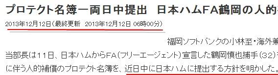 プロテクト名簿一両日中提出 日本ハムFA鶴岡の人的補償 - 福岡ソフトバンクホークス - 西日本新聞
