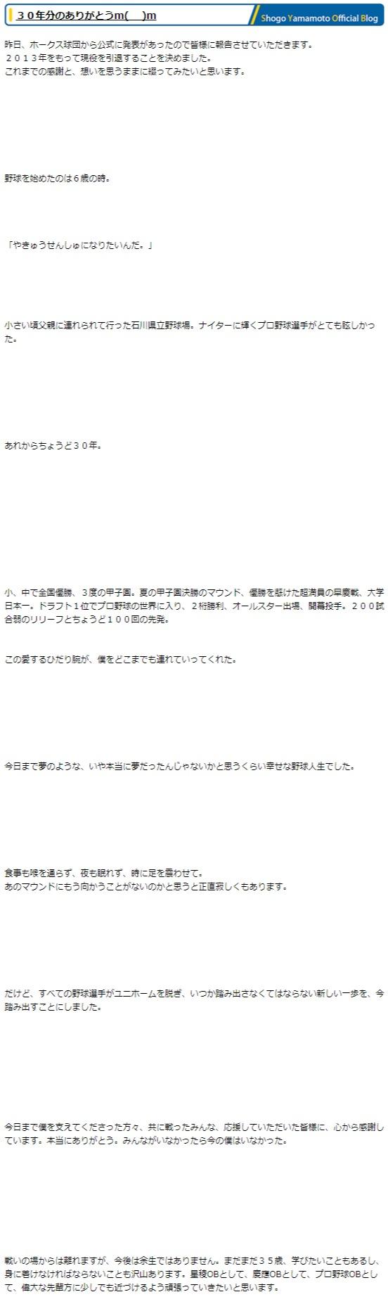 30年分のありがとうm __ m 山本省吾オフィシャルブログ