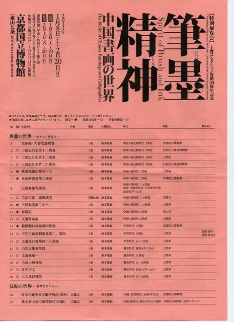 110211 筆墨精神 W