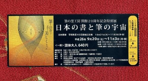10月30日 日本の書と筆の宇宙 (500x273)