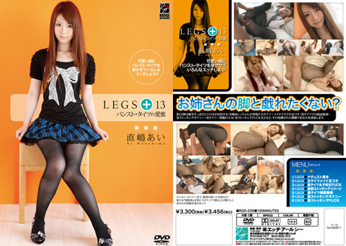 LEGS+ 13 パンスト・タイツの愛蜜