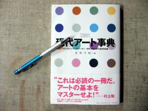 現代アート辞典