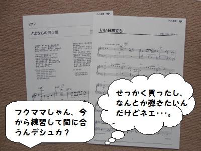 楽譜衝動買いしました。