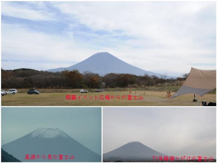 どどん~っと富士山!!