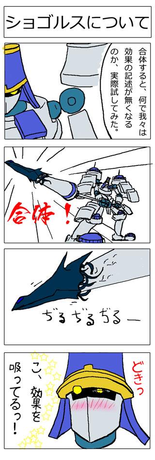 4コマ漫画001