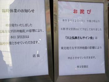 吉祥寺丸井の張り紙