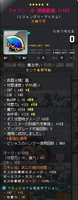Maple131201_225234.jpg