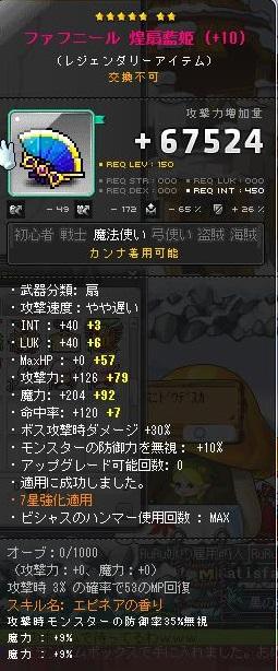 Maple131201_225240.jpg