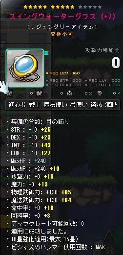 Maple141220_154003.jpg