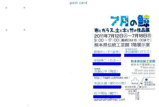 なながつくじらuura026